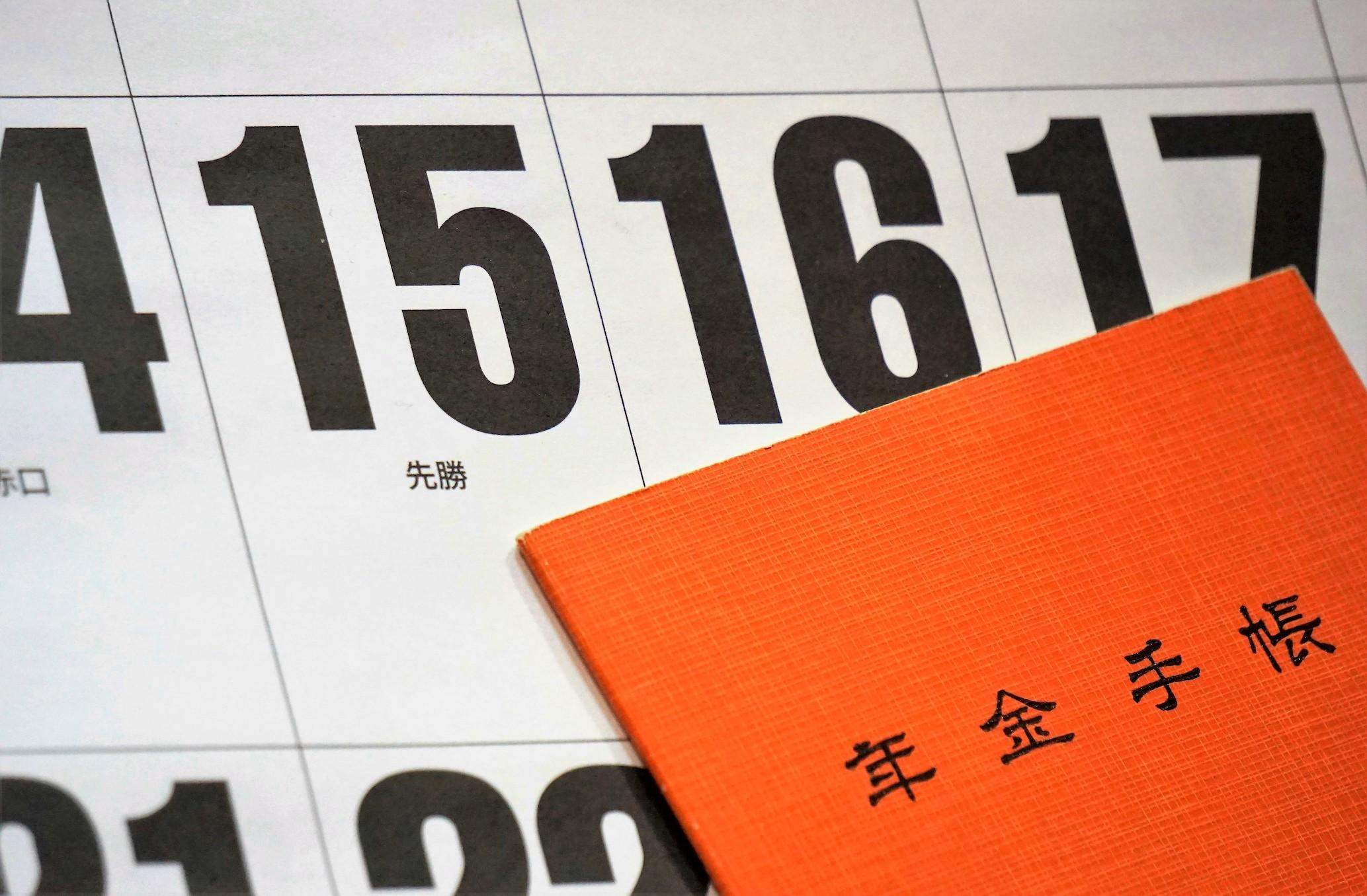 年金制度 - 【解説】適格退職年金と厚生年金基金とはどのような制度であったか?