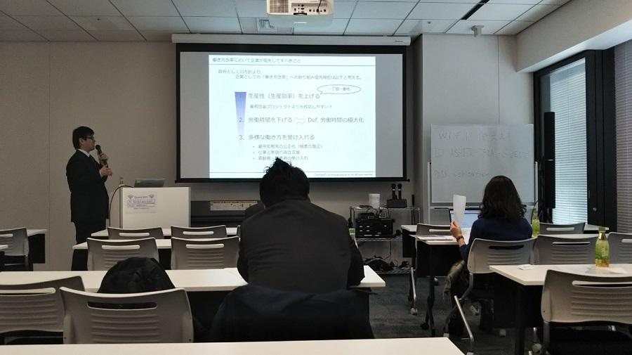 自社セミナー開催 - 働き方改革の進め方がわかる勉強会レポート