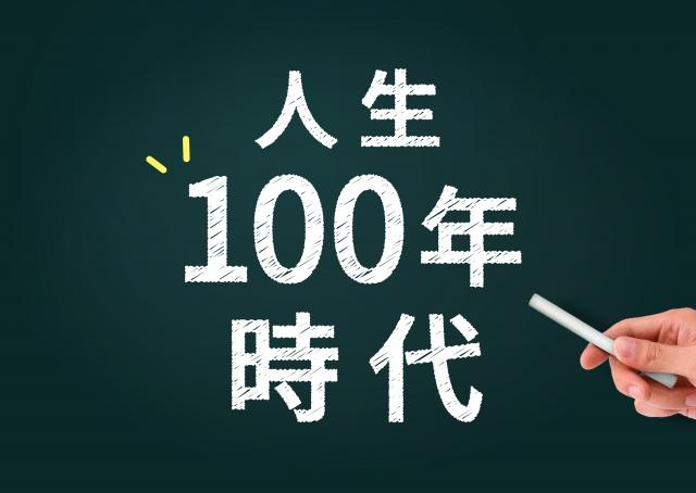 人生100年時代 - 「人生100年時代」に向けた老後資金の設計