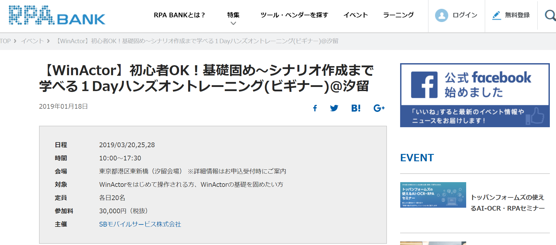 rpaバンク - WinActorのセミナー受講レポート