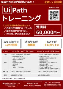 UiPath研修(チラシ)