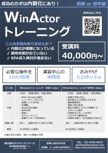 WinActor研修(チラシ)
