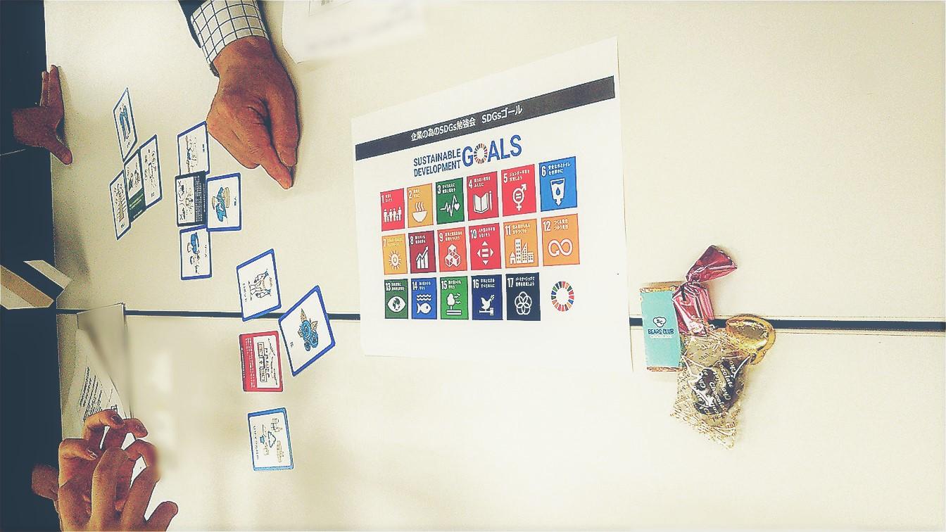 """""""SDGsの視点""""を体感する!カードゲーム体験付き「SDGs勉強会」開催レポート - """"SDGsの視点""""を体感する!カードゲーム体験付き「SDGs勉強会」開催レポート"""