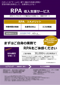 RPAトライアル開発(チラシ)