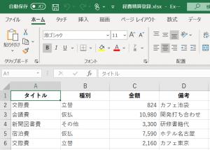 経費精算書(サンプル)