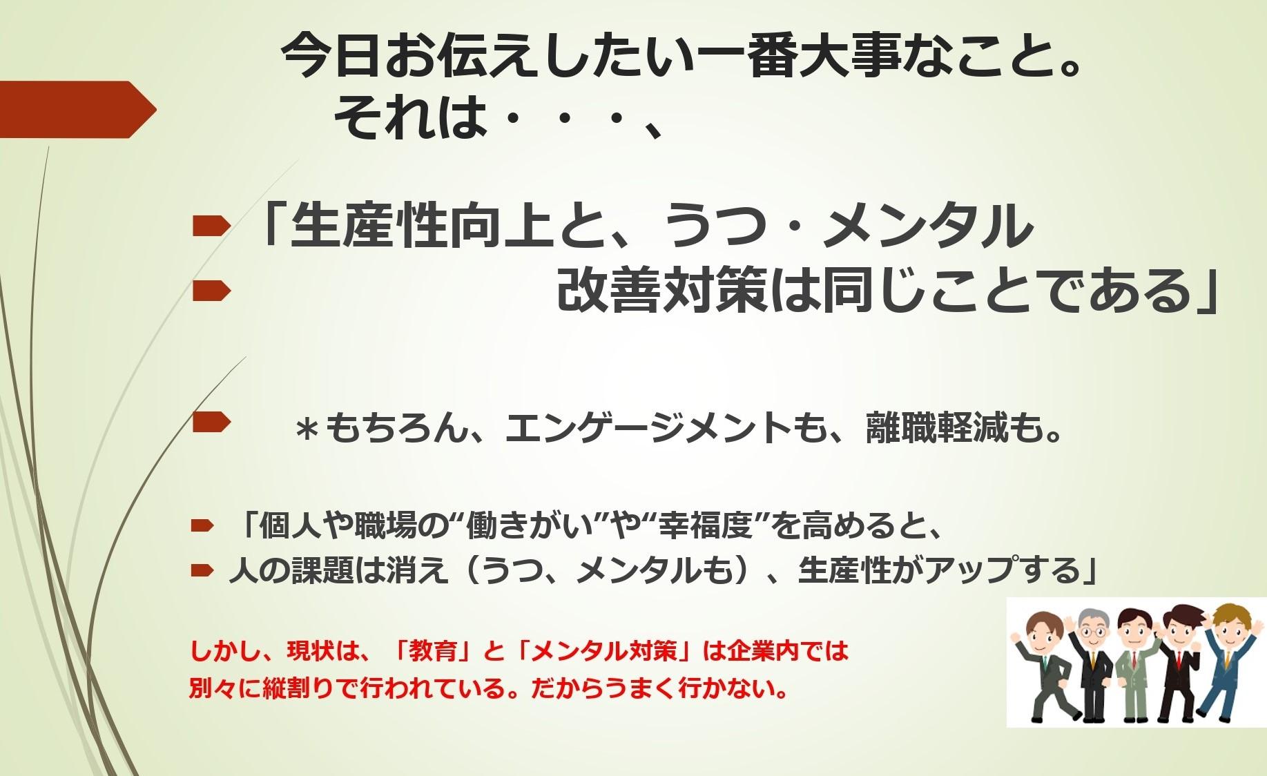 200327 セミナープロジェクター用_pages-to-jpg-0003blog用 - 従業員がイキイキ働くためには?「SDGs✖メンタル分析セミナー」オンライン開催レポート