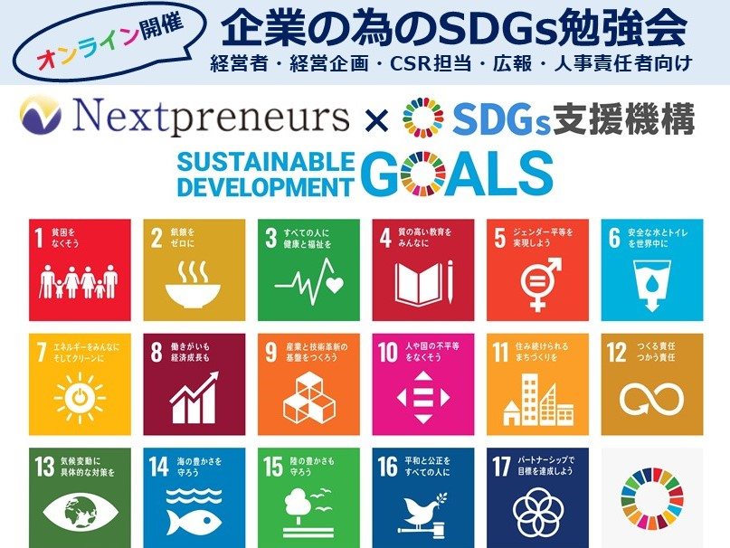 ミレニアル世代を本気にさせる「SDGsオンライン勉強会」開催レポート - ミレニアル世代を本気にさせる「SDGsオンライン勉強会」開催レポート
