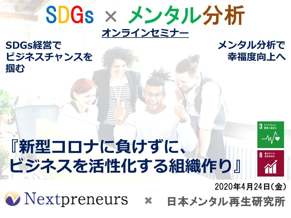 "【SDGsメンタル分析】配布用資料_20200424_NPohama - ""働きがい""と""幸福度""でビジネスを活性化する「SDGs×メンタル分析」オンラインセミナー開催レポート"