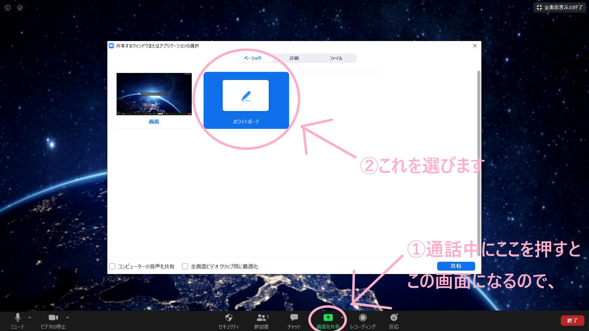 【画像で解説】WEB会議でもホワイトボードが使える!「Zoom」で社内会議をする際の工夫 - 【画像で解説】WEB会議でもホワイトボードが使える!「Zoom」で社内会議をする際の工夫