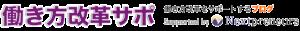 働き方改革サポのロゴ