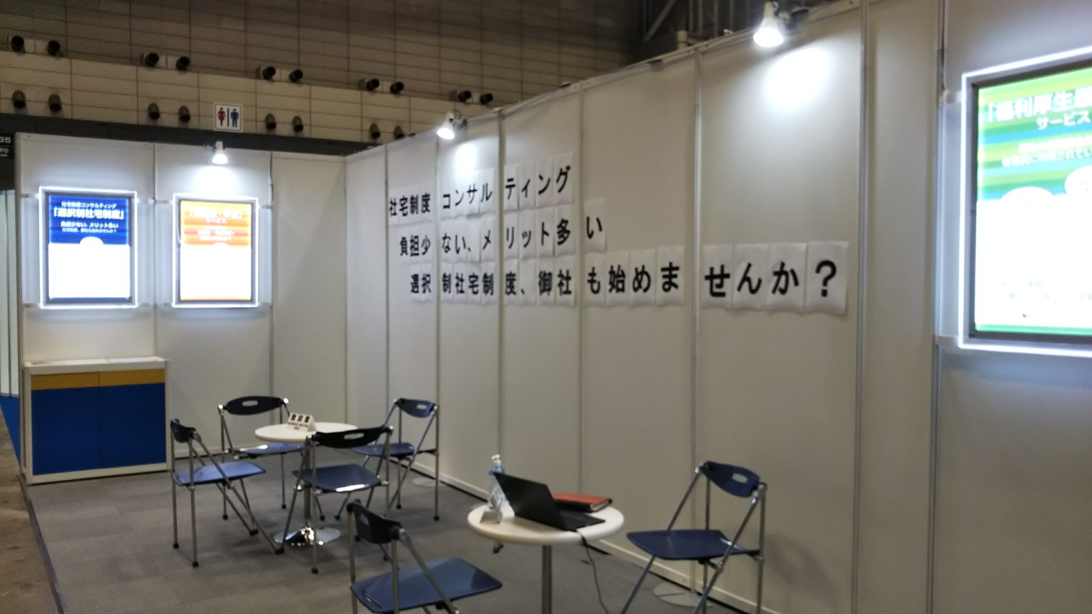 HREXPO3 - 第8回 HR EXPO に出展しました!